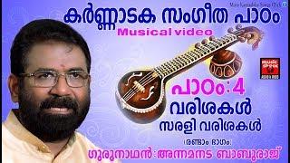 Karnataka Sangeetha Paadam 4 | Karnataka Sangeetham Malayalam 2018 | Classical Music For Studying