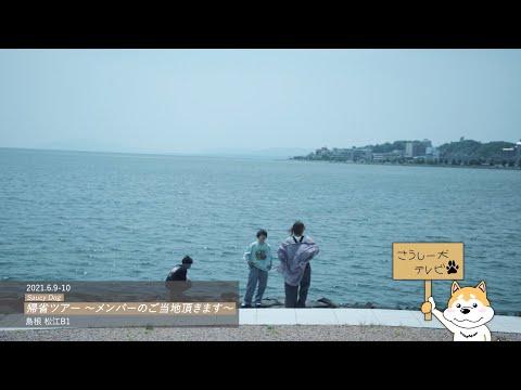 Saucy Dog「さうしー犬テレビ 」Vol.013(short ver.)