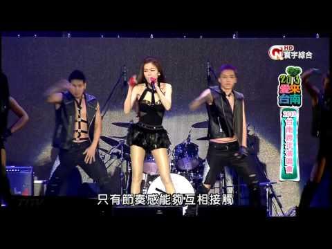 台南 2013 跨年晚會 - 謝金燕 一級棒 不如跳舞 練舞功 HD
