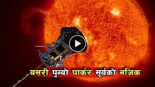 सूर्यको नजिक पुग्ने पहिलो यान  || Parker Solar Probe || Bishwa Ghatana