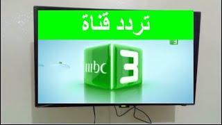 كيفية ضبط تردد قناة MBC 3 ام بي سي الجديد عل النايل سات ...