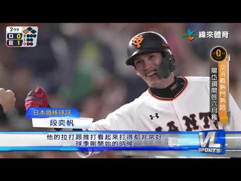 6/10 YOH桑近況實在火燙 王牌菅野滿血回歸