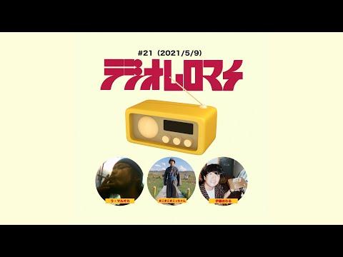 【#21】ラジオムロマチ(2021/5/9)出演:まこまこまこっちゃん、ラ・マルオカ、伊藤おわる