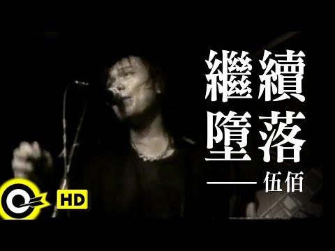 伍佰 Wu Bai&China Blue【繼續墮落 This continuous sinking】Official Music Video