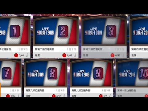 """NBA LIVE - 公佈10個順位的2019新秀""""總評、名字和位置"""""""