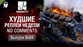 Худшие Реплеи Недели - No Comments №84 - от ADBokaT57