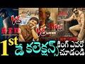 First Day Collections:Red vs Krack vs Alludu Adhurs vs Master|RAPO vs sreenivas vs Vijay vs Raviteja