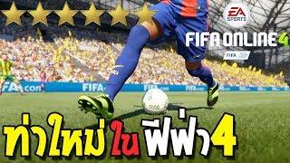 ท่าใหม่ ใน FIFA Online 4 โคตรน่าใช้ 6ดาว!!
