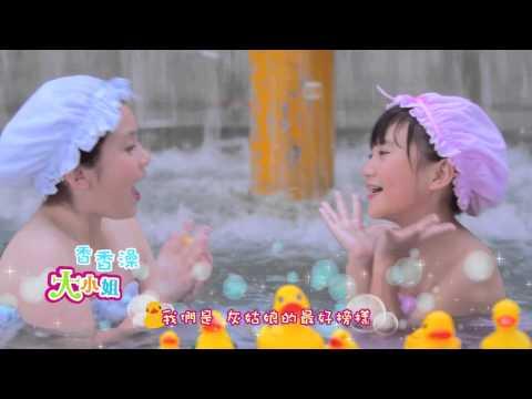 大小姐【香香澡】 高畫質官方MV