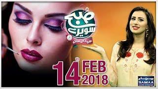 Makeup Tips | Subah Saverey Samaa Kay Saath | SAMAA TV | Madiha Naqvi | 14 Feb 2018
