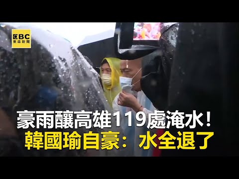 豪雨釀高雄119處淹水!韓國瑜自豪:水全退了