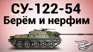 СУ-122-54 - Берём и нерфим - Гайд