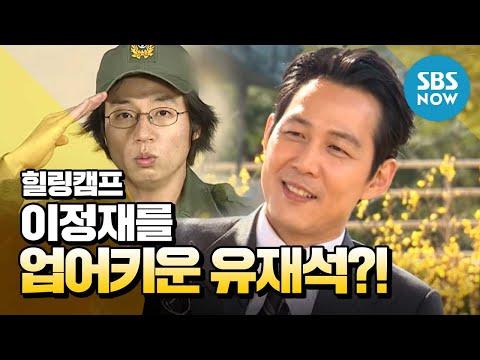 SBS [힐링캠프] - 이정재를 업어키운 유재석?!