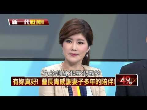 20160529正晶限時批》P2曹長青:統獨問題全是假! 台灣人該爭取自己權利!