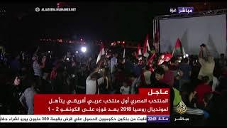 فرحة في غزة بعد تأهل منتخب مصر لمونديال روسيا 2018     -