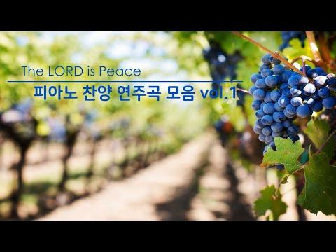 기도음악 피아노 찬양 연주곡 2시간 연속듣기