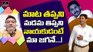 Prudhvi Raj comments on CM Jagan over his ruling..