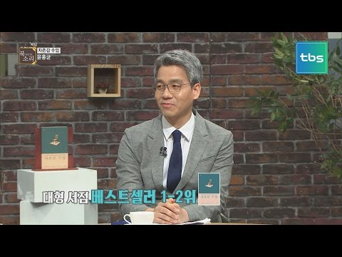 [TV책방 북소리] 자존감 수업, 윤홍균