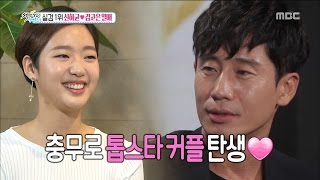 [Section TV] 섹션 TV - Shin Ha-kyun & Kim Go-eun are couple now! 20160828