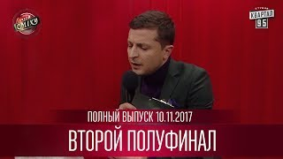 Полный выпуск второго полуфинала Лиги Смеха от 10.11.2017