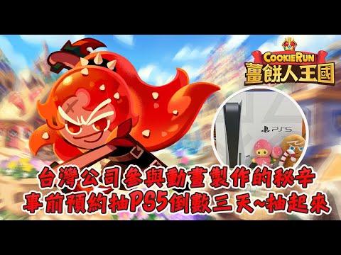 《薑餅人王國》台灣公司參與動畫製作的秘辛!事前預約抽PS5倒數三天,把握機會~抽起來~