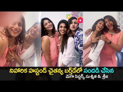 Chiru's daughters Sushmita, Sreeja at birthday bash of Niharika's hubby, viral pics