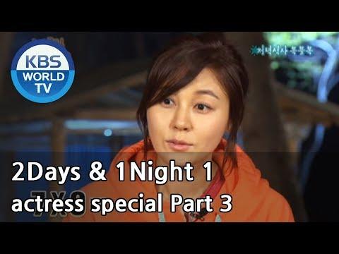 2 Days and 1 Night Season 1   1박 2일 시즌 1 - actress special, par3
