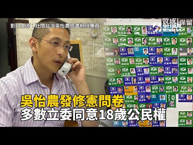 影/吳怡農發修憲問卷 多數立委支持18歲公民權