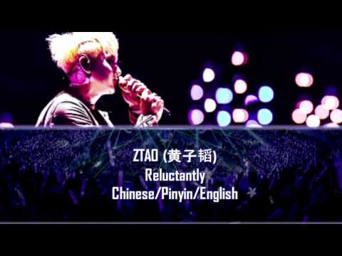 ZTAO (黃子韜) - Reluctantly Lyrics (Chinese/Pinyin/English)