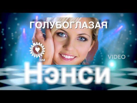 Нэнси - Голубоглазая (Audio )