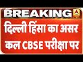 Delhi Violence: CBSE Cancels Exam In North-East & East Delhi | ABP News