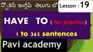 Have to ǁ spoken english through telugu lesson 19 by paviacademy ǁ Learn English through Telugu