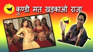 Kundi Mat Khadkao Raja | Baua Aur Bairagi | Red FM
