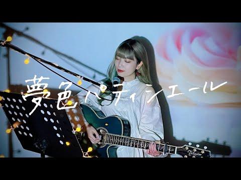 내 꿈은 파티시엘 (夢にエール!パティシエール♪) / IU Cover by 野田愛実(NodaEmi)【アニメ「夢色パティシエール」OP】