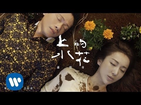 蕭煌奇 Ricky Xiao -上水的花 The Most Beautiful Flower (華納official 高畫質 HD 官方完整版MV)