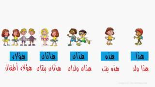 أسماء الإشارة - اللغة العربية: نحو - الصف الرابع الابتدائي