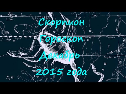 гороскопна на декабрь 2015 Новосибирске холодно