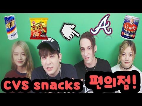 데이브 [친남동생이 편의점에 파는 식품들을 먹어보기] Little brother trying food from a Korean convenience store!