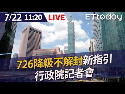 【LIVE】726降級不解封新指引! 行政院召開記者會說明