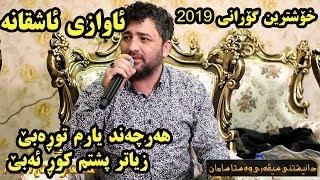 Aram Shaida 2019 ( Harchand yarm twrabe ) Danishtny Sivary Wasta Saman