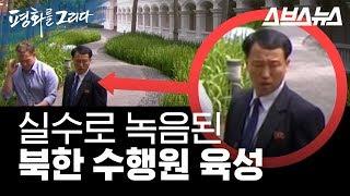 실수로 녹음된 북한 수행원 육성