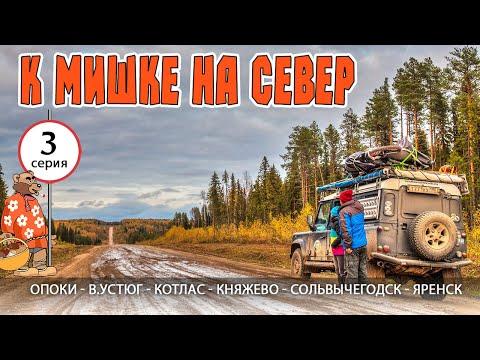 Опоки - В.Устюг - Котлас - Княжево - Сольвычегодск - Яренск. К Мишке на север - 3 серия.