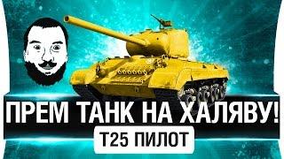 ПРЕМ ТАНК НА ХАЛЯВУ! и без СМС - T25 Pilot Number 1