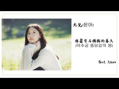 允兒(윤아) 德壽宮石牆路的春天( 덕수궁 돌담길의 봄) feat.10cm【韓繁特效中字】