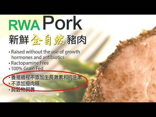 加國豬有標示含萊劑? 當地民眾:部分超市自主標示