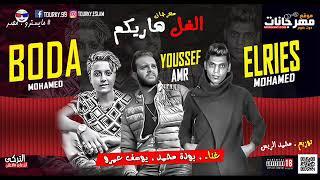 مهرجان الغل هاريكم 2019   بوده محمد و يوسف عمرو   توزيع محمد الريس