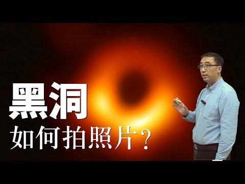 首张黑洞照片咋拍的?事件视界望远镜EHT是什么?李永乐老师告诉你