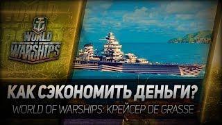 КАК СЭКОНОМИТЬ ДЕНЬГИ? World of Warships: крейсер De Grasse