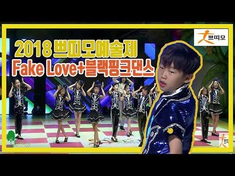 """2018 쁘띠모 예술제 """"Fake Love+DNA & 블랙핑크 댄스"""""""