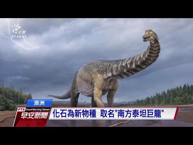 澳洲出土「南方泰坦巨龍」 目前已知體型最大恐龍